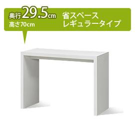 省スペース 奥行29.5cm レギュラータイプ